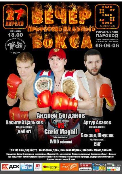 Псков: Вечер профессионального бокса! (1)