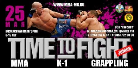 Молодёжный турнир ММА в Москве (1)