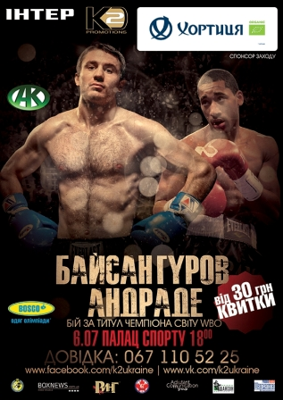 Заур Байсангуров - Деметриус Андраде (1)