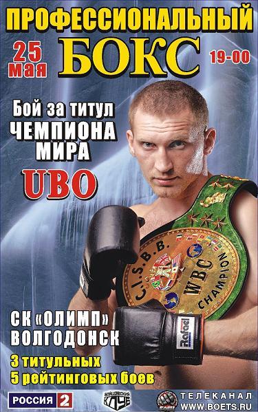 25 мая в Волгодонске пройдет большое боксерское шоу (1)
