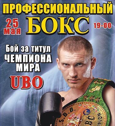 Прямая трансляция. Профессиональный бокс в Волгодонске! (1)