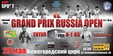 Grand Prix Open Russia K-1. Прямая трансляция (видео) (1)