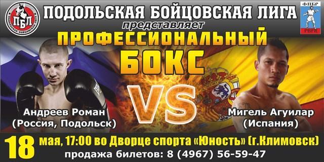 Роман Андреев: Постараемся показать хорошие бои (1)