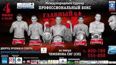 Дмитрий Сухотский - Михаил Криницин (видео) (1)