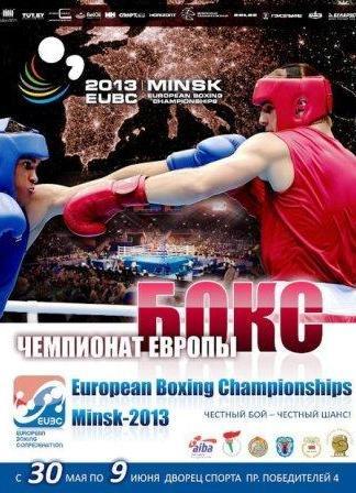 Расписание выступления российских боксеров на ЧЕ-2013 в Минске (1)