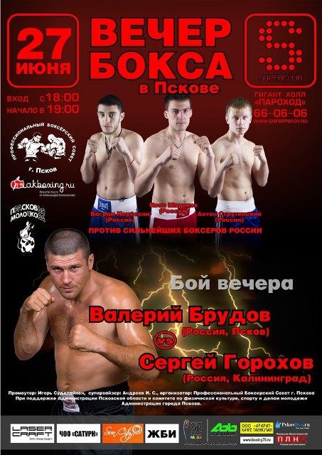 Валерий Брудов снова выходит на ринг (1)
