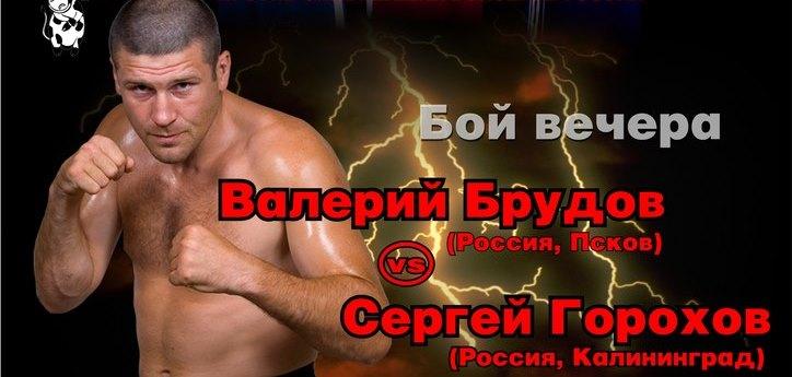 Валерий Брудов снова выходит на ринг (2)