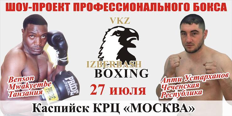 Вечер профессионального бокса в Каспийске. Прямая трансляция (видео) (1)
