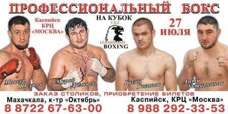 Вечер профессионального бокса в Каспийске 27 июля (1)