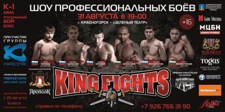 Валерий Брудов проведет бой на Фестивале «KINGFIGHTS» в Подмосковье (1)