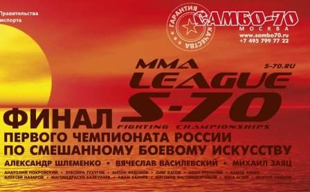 Боевое самбо. Сборная России - Сборная Мира. Прямая трансляция(видео) (1)