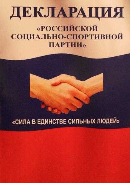 Политическая партия из представителей единоборств учреждена в Нижегородской области (1)