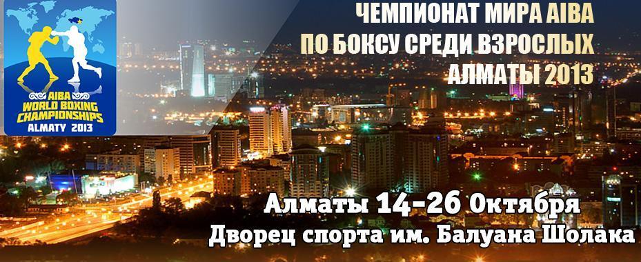 Чемпионат Мира по боксу 2013 в Казахстане (видео) (1)