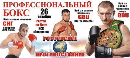 Дмитрий Кудряшов проведет бой за звание чемпиона мира GBU (1)