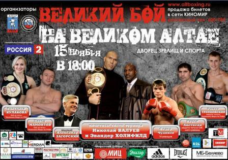 """Боксерское шоу """"Великий бой на великом Алтае"""" в Барнауле (1)"""