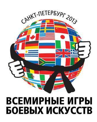 Всемирные Игры боевых искусств 2013 стартуют в Санкт-Петербурге (1)