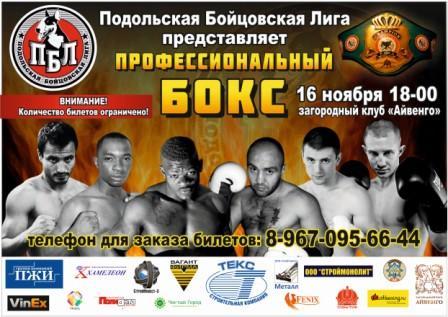 Подольск в ожидании настоящего профессионального бокса! (1)
