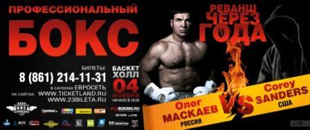 Олег Маскаев – Кори Сандерс (1)