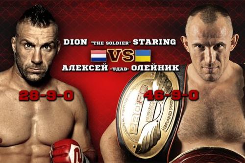 PROFC 50: Алексей Олейник - Dion Staring. Прямая трансляция (видео) (1)