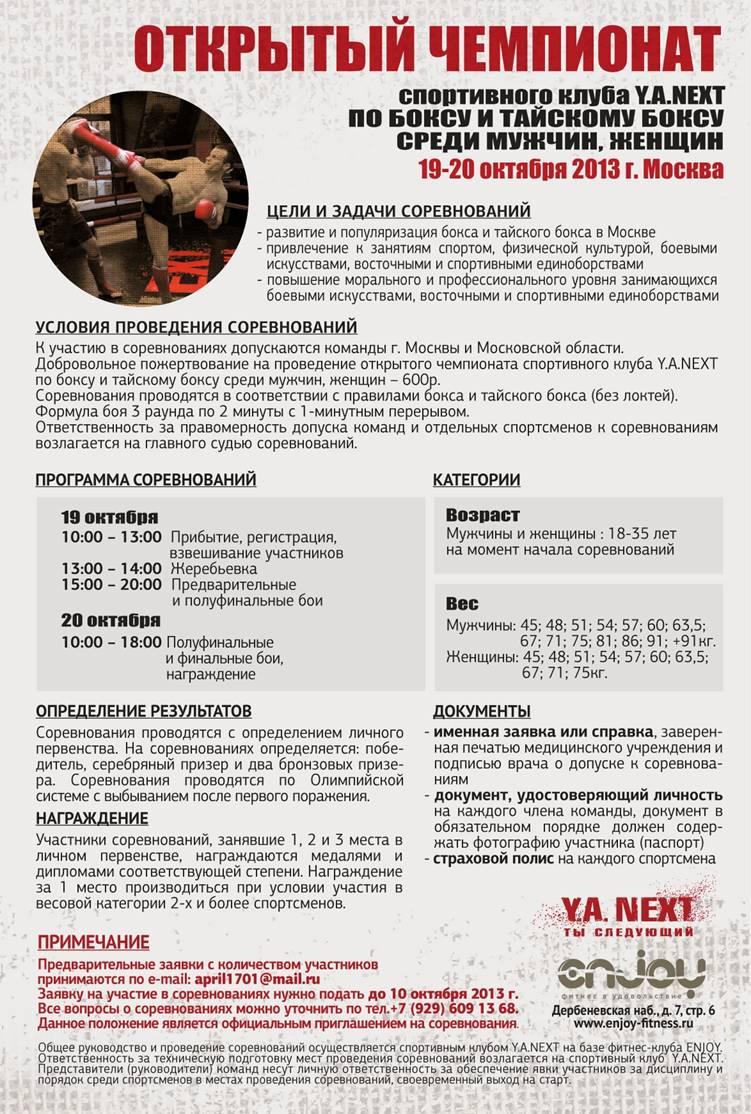 Открытый чемпионат Y.A.NEXT по боксу и тайскому боксу (1)
