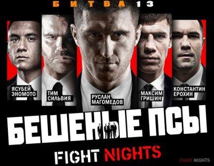 """FIGHT NIGHTS: """"Битва под Москвой 13"""". Прямая трансляция (видео) (1)"""
