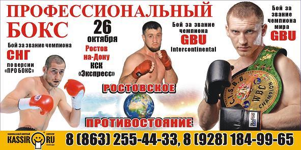 Прямая трансляция из Ростова: Дмитрий Кудряшов против боксера из Барбадоса! (1)