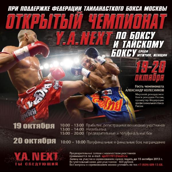 Открытый чемпионат Y.A.NEXT по боксу и тайскому боксу (2)