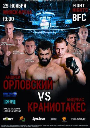 BFC & FIGHT NIGHTS: Андрей Орловский - Анреас Краниотакес. Прямая трансляция (видео) (1)