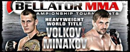 Bellator 108: Александр Волков – Виталий Минаков (видео) (1)