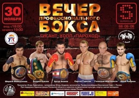 Боксёры из четырёх стран соберутся на одном ринге в Пскове (1)