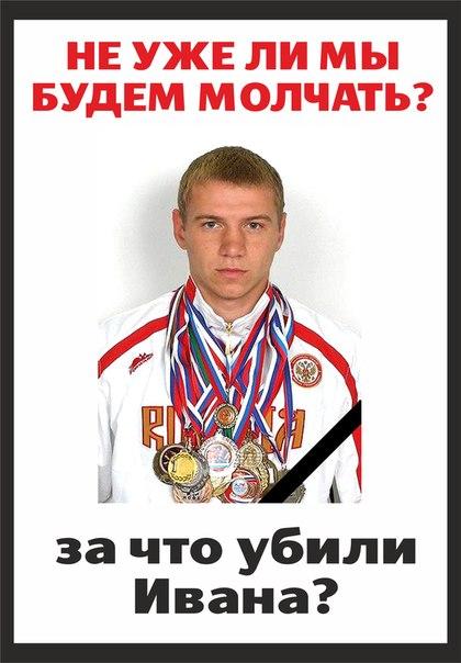 Вероятного убийцу омского боксера Ивана Климова ищут за границей (1)
