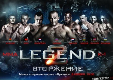 """Турнир ММА """"Легенда 2: Вторжение"""". Прямая трансляция (видео) (1)"""