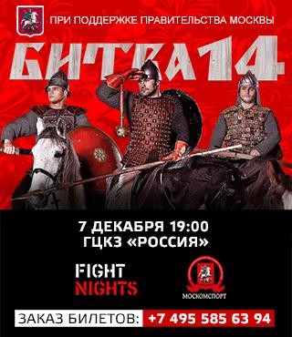 Битва под Москвой 14. Прямая трансляция (видео) (1)