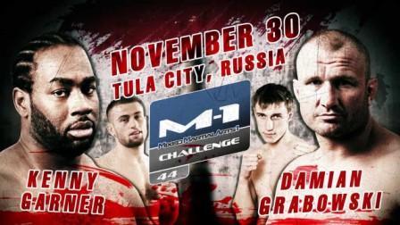 M-1 Challenge 44: Дамиан Грабовски – Кенни Гарнер (видео) (1)