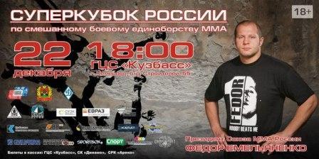 Первый Суперкубок России ММА. Прямая трансляция (видео) (1)