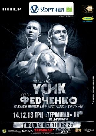 Федченко - Лора, Усик - Мендоса. Прямая трансляция (видео) (1)