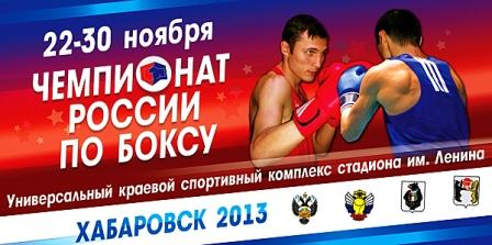 Чемпионат России по боксу-2013. Подводя итоги турнира (1)