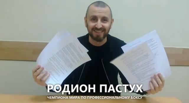 Родион Пастух первым подписал контракт на бой с Мехонцевым! (1)