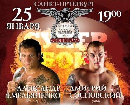 Александр Емельяненко – Дмитрий Сосновский (видео) (1)