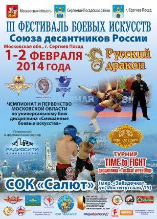 Чемпионат Московской области по Универсальному Бою (1)