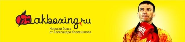 Популярному боксерскому порталу AKBOXING.RU исполняется 5 лет! (1)