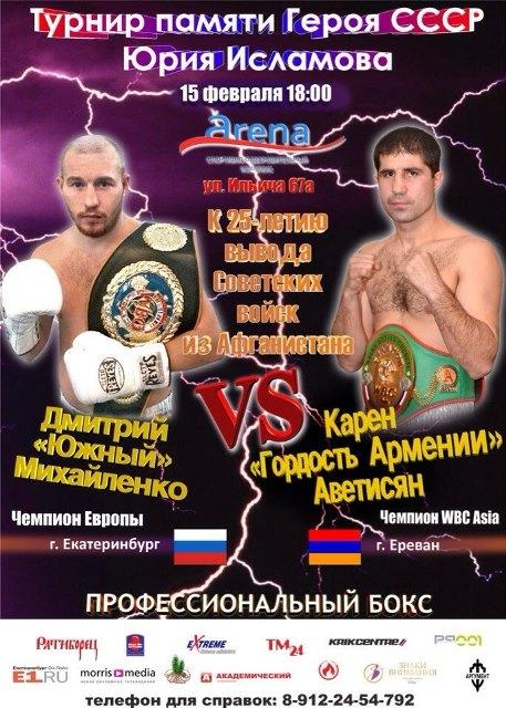 Бокс в Екатеринбурге: Михайленко - Аветисян, Лепихин - Питернов (1)