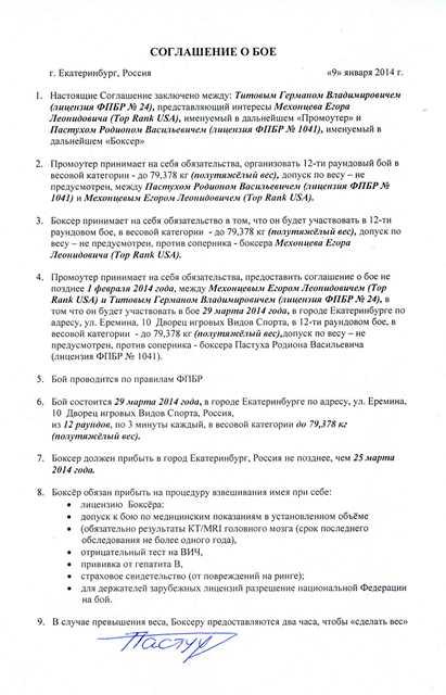 Родион Пастух первым подписал контракт на бой с Мехонцевым! (2)
