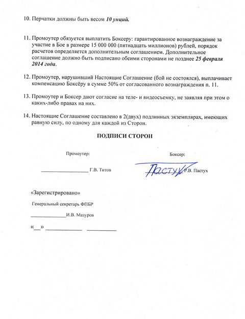 Родион Пастух первым подписал контракт на бой с Мехонцевым! (3)