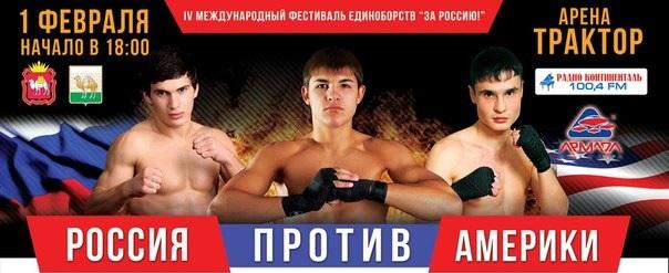 Пономарев - Сена, Гассиев - Абдула. Прямая трансляция (видео) (1)