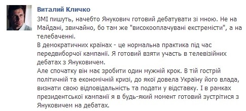 Виталий Кличко против Виктора Януковича (2)
