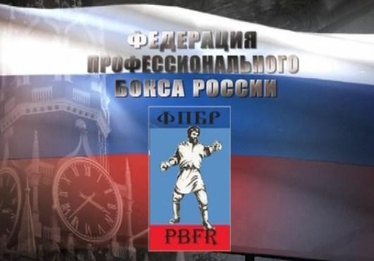 Конференция Федерации Профессионального бокса России (ФПБР) (1)
