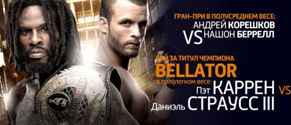 BЕLLАTOR. Андрей Корешков - Нашон Беррелл. Прямая трансляция (видео) (1)