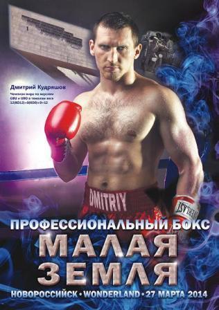 Вечер профессионального бокса «Малая земля» в Новороссийске (1)