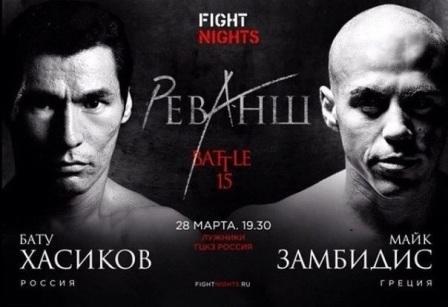 Битва под Москвой 15: Хасиков - Замбидис II. Прямая трансляция (видео) (1)